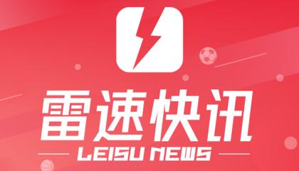 欧足联官方:卢卡库当选本场最佳球员