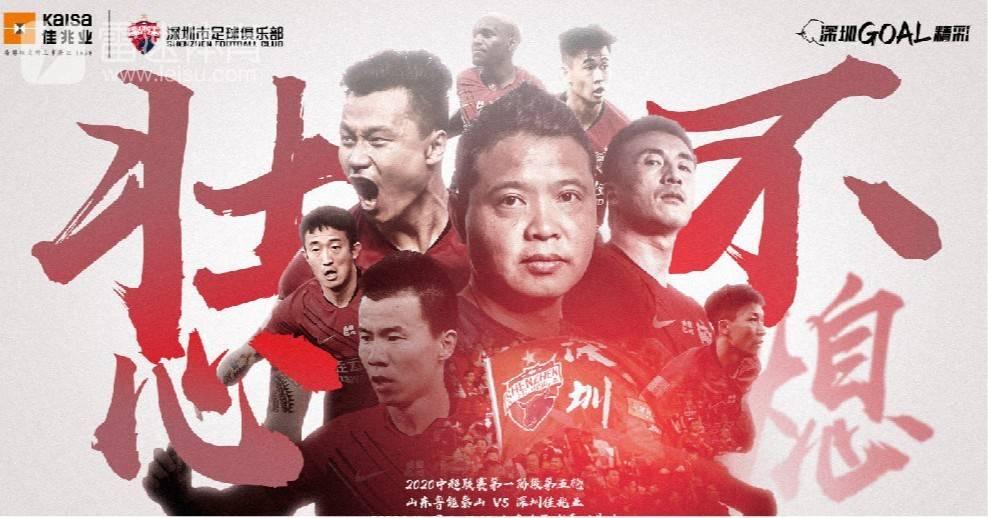 深圳佳兆业海报