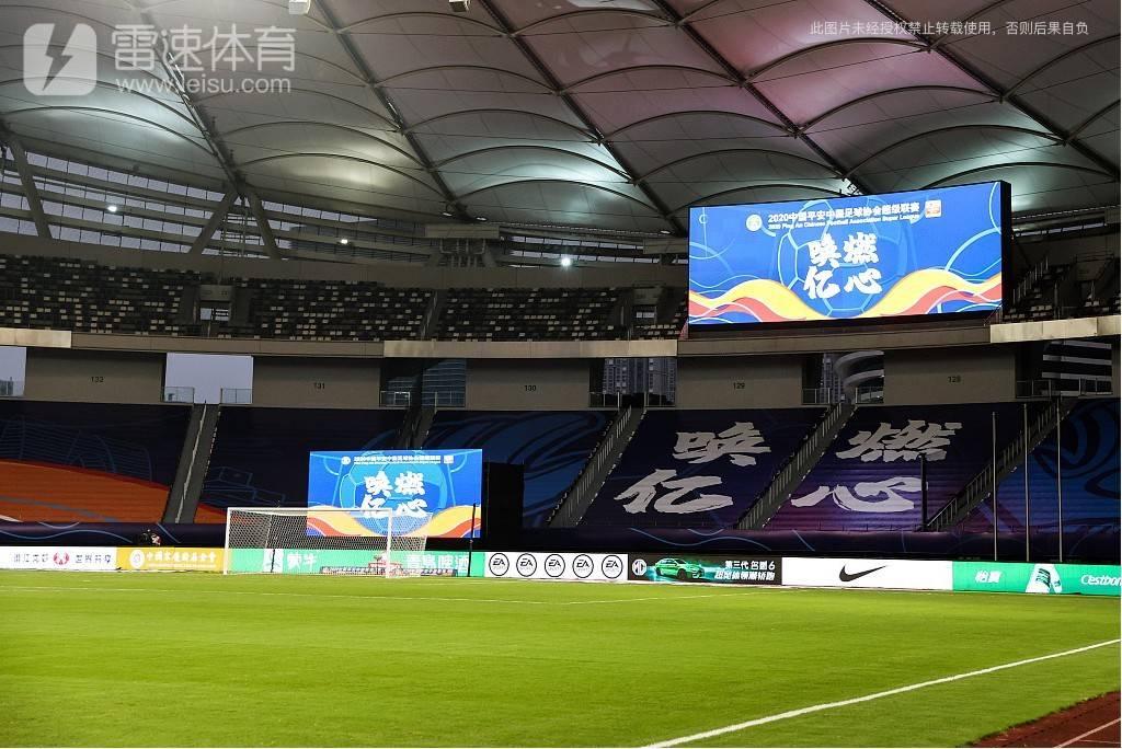 中超联赛有望开放球迷入场