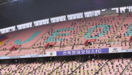 全北现代与尚州尚武之战最多只允许4,205人入场观赛