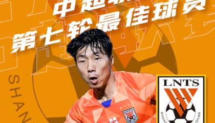 中超官方:山东鲁能泰山球员金敬道当选第7轮MVP