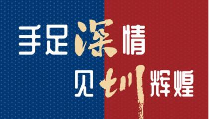 广州富力vs深证佳兆业首发:萨巴搭档雷鸟;郜林领衔深足锋线