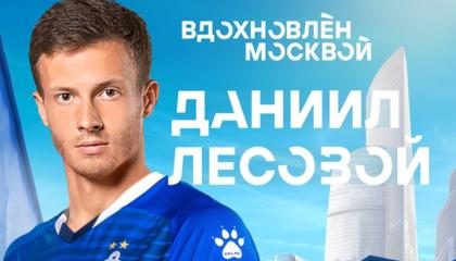 俄超转会:图拉兵工厂边锋丹尼尔·莱索沃转会加盟莫斯科迪纳摩