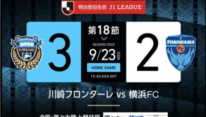 日职联第18轮战报:川崎前锋3-2横滨FC,三浦知良刷新纪录