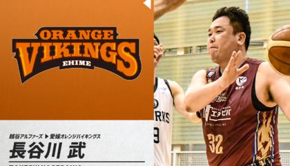 日本B2联赛:爱媛维京人宣布与大冢越谷前锋长谷川武签下一份短合同