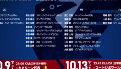 日本国家队公布大名单,25人全部来自欧洲联赛