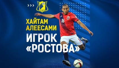 官方:挪威国脚阿里萨米加盟俄超球队罗斯托夫