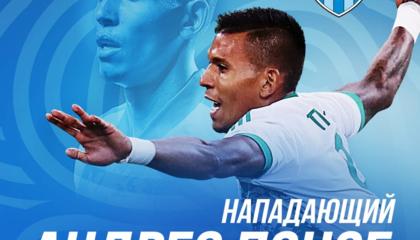 俄超转会:格罗兹尼前锋庞塞租借加盟伏尔加格勒