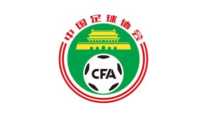 足协主席陈戌源:裁判工作存在一定问题,必要时会对赛后过激行为进行处罚