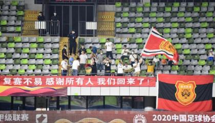 官方:贵州恒丰与天津泰达的足协杯比赛不开放球迷入场