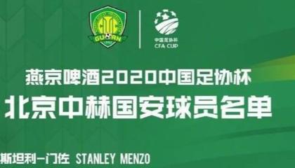 北京国安足协杯大名单:全员00后小将