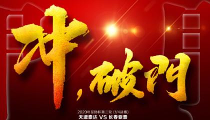 天津泰达vs长春亚泰首发:苏亚雷斯搭档阿奇姆彭,亚泰单外援出战