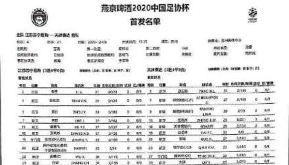 江苏苏宁vs天津泰达首发:黄紫昌PK天津三外援