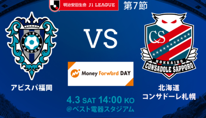 001话题区:福冈黄蜂VS札幌冈萨多