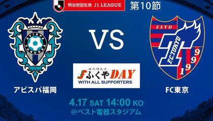 001话题区:福冈黄蜂VSFC东京