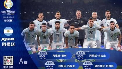 美洲杯阿根廷分析:少帅带队出征,梅西冲击国家队首冠