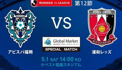 001话题区:福冈黄蜂VS浦和红钻