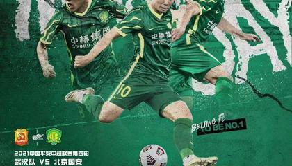 中超前瞻:武汉队vs北京国安