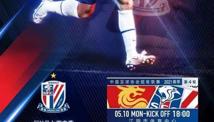 中超前瞻:河北队vs上海申花