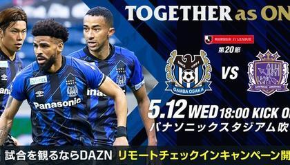 001话题区:大阪钢巴vs广岛三箭