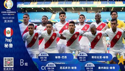 美洲杯秘鲁分析:小组赛寻求突围