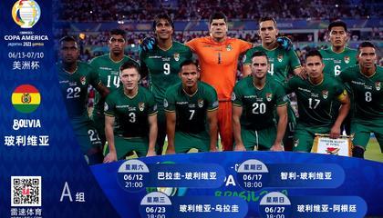 美洲杯玻利维亚前瞻:玻利维亚欲终结小组赛首战不胜魔咒