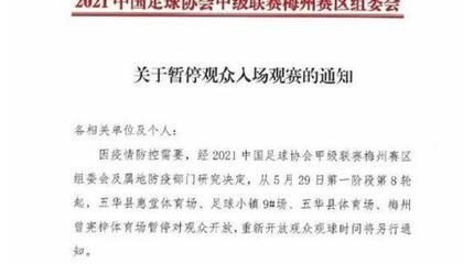 官方:因疫情防控需要,中甲梅州赛区将重新空场比赛