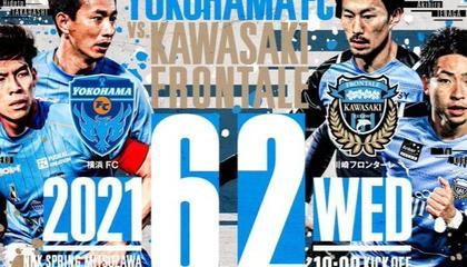 日职联前瞻:横滨FC VS 川崎前锋