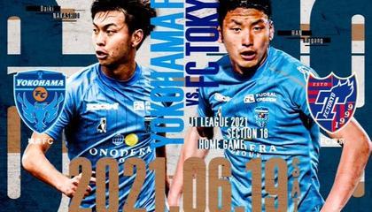 001话题区:横滨FC VS 东京FC
