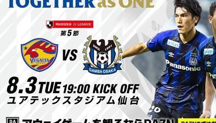 日职联前瞻:仙台七夕VS大阪钢巴