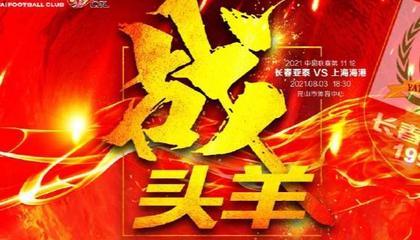 替补奇兵!儒尼奥尔梅开二度,长春亚泰2-1逆转上海海港
