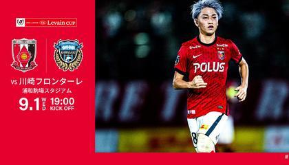日联杯前瞻:浦和红钻VS川崎前锋