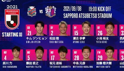 札幌冈萨多VS大阪樱花首发:乾贵士替补,泰国梅西缺阵