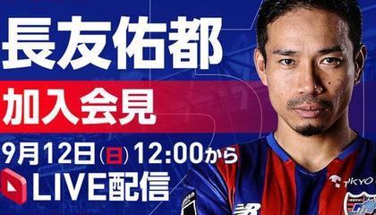 官方:长友佑都重返东京FC