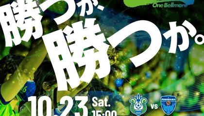 湘南海洋VS横滨FC前瞻:双方均无伤病,可最强阵容出战